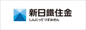 新日鉄住金