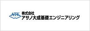 株式会社アサノ大成基礎エンジニアリング