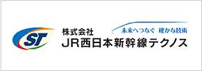 株式会社JR西日本新幹線テクノス