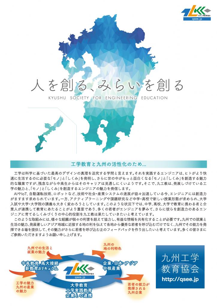 180906九州工学教育協会リーフレット_ページ_1
