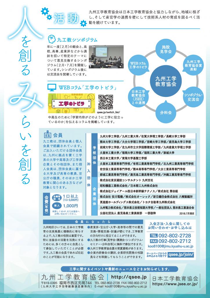 180906九州工学教育協会リーフレット_ページ_2