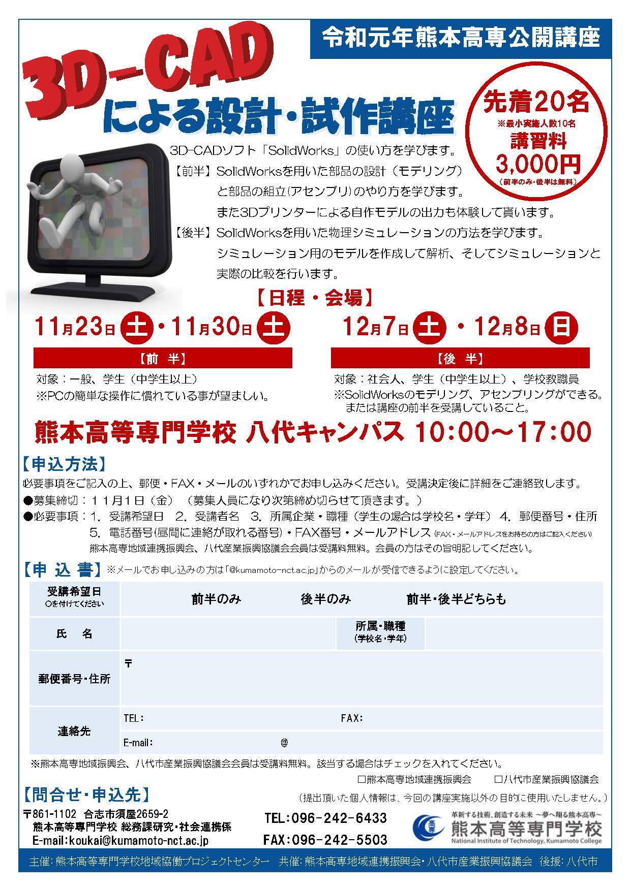 チラシ_3D-CADによる設計・試作講座_熊本高専