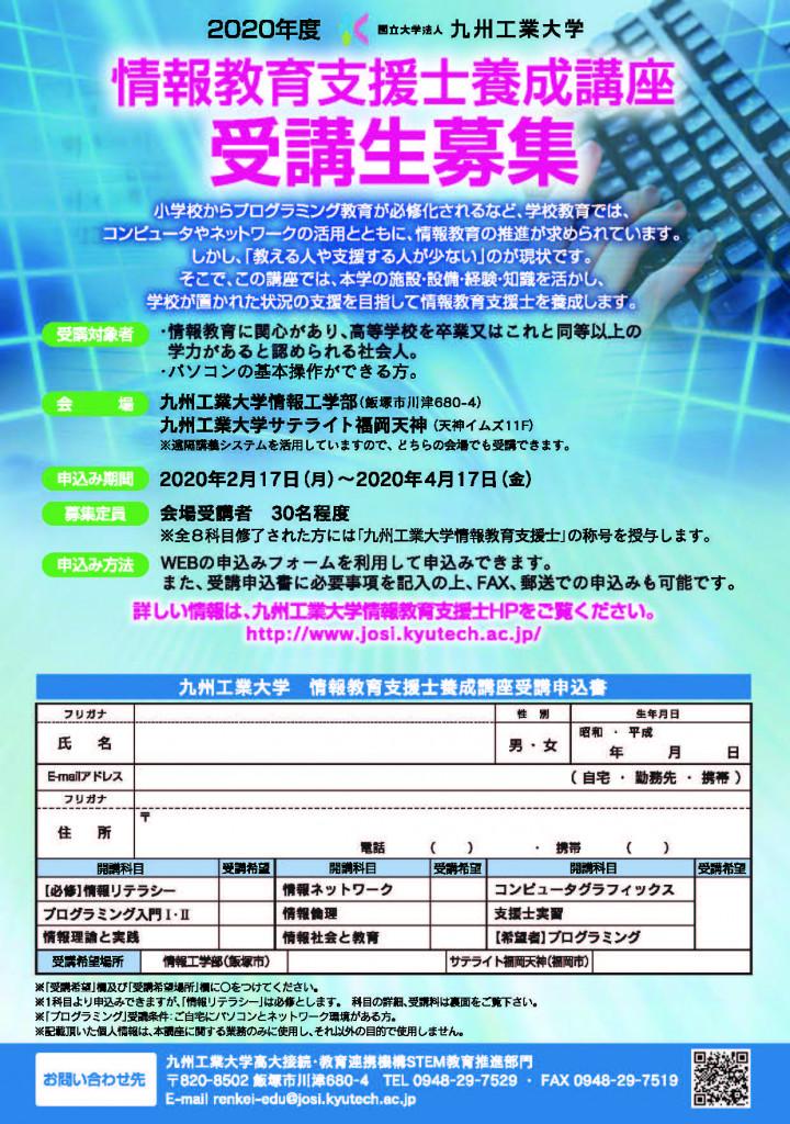 情報教育支援士養成講座_チラシ (1)_ページ_1